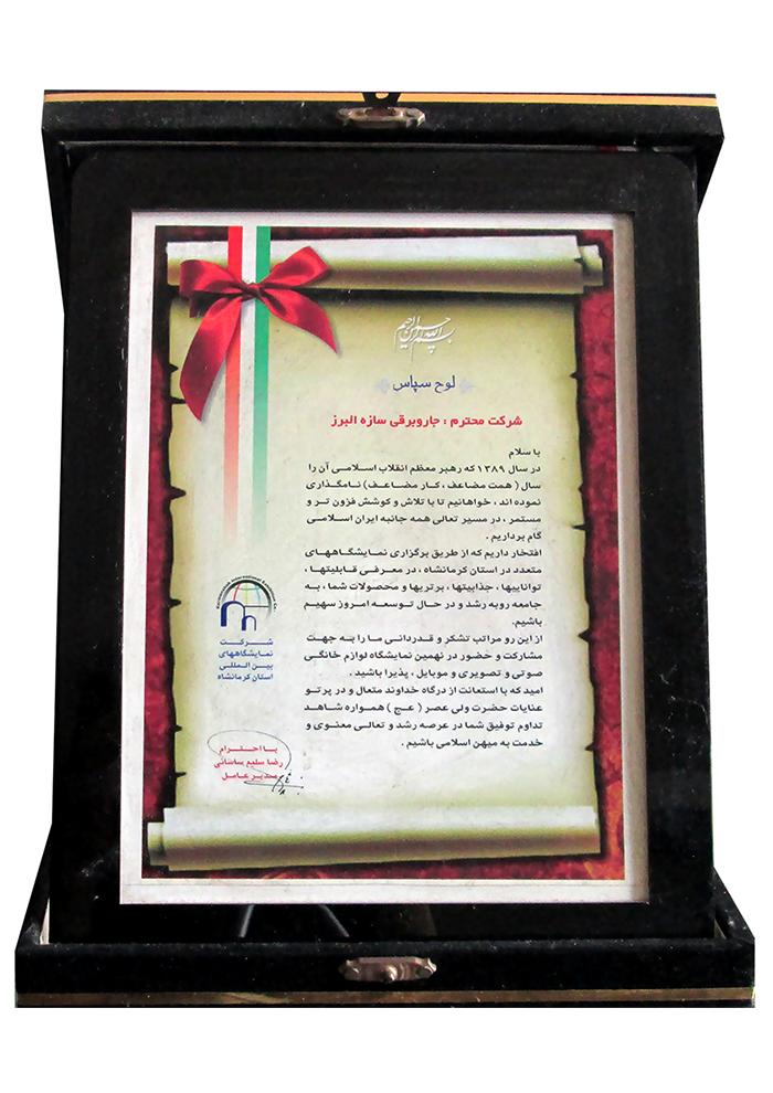 لوح سپاس از جاروبرقی البرز