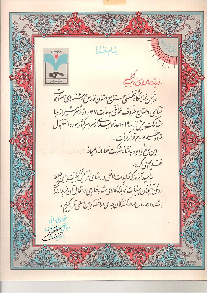 5 نمایشگاه تخصصی صنایع استان فارس